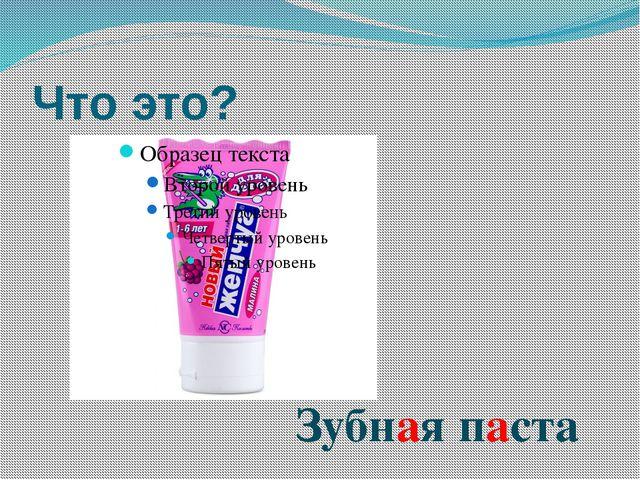 Что это? Зубная паста