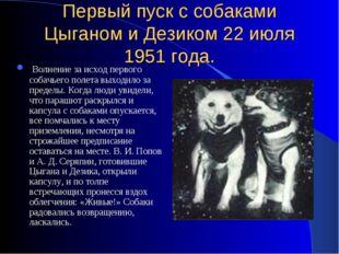 Первый пуск с собаками Цыганом и Дезиком 22 июля 1951 года. Волнение за исх