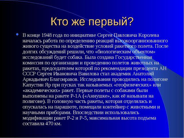 Кто же первый? В конце 1948 года по инициативе Сергея Павловича Королева нача...