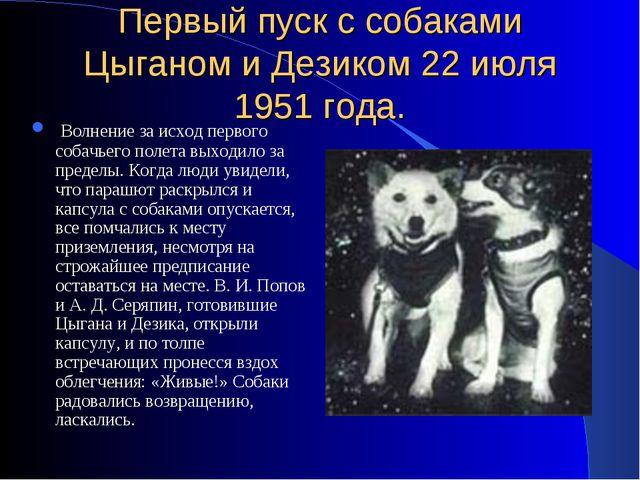 Первый пуск с собаками Цыганом и Дезиком 22 июля 1951 года. Волнение за исх...