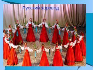 Русский хоровод