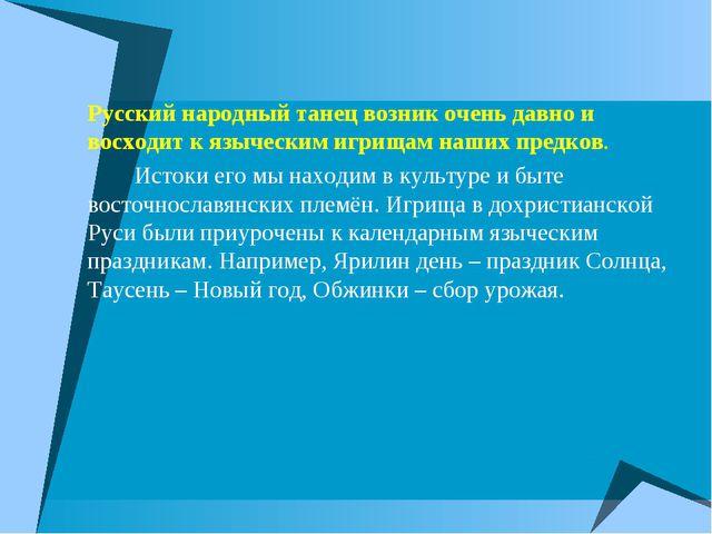 Русский народный танец возник очень давно и восходит к языческим игрищам наши...