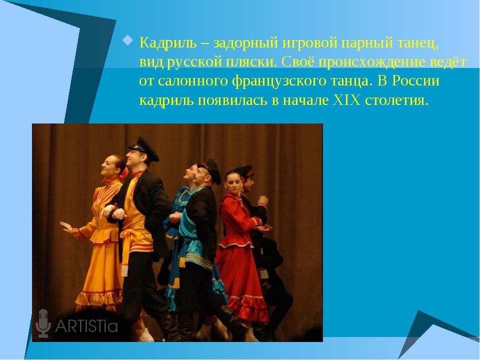 Кадриль – задорный игровой парный танец, вид русской пляски. Своё происхожден...
