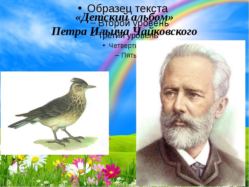 «Детский альбом» Петра Ильича Чайковского