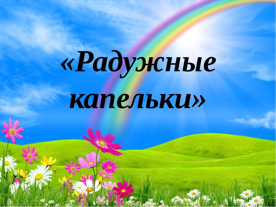 «Радужные капельки»