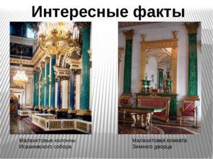 Интересные факты Малахитовые колонны Исакиевского собора Малахитовая комната