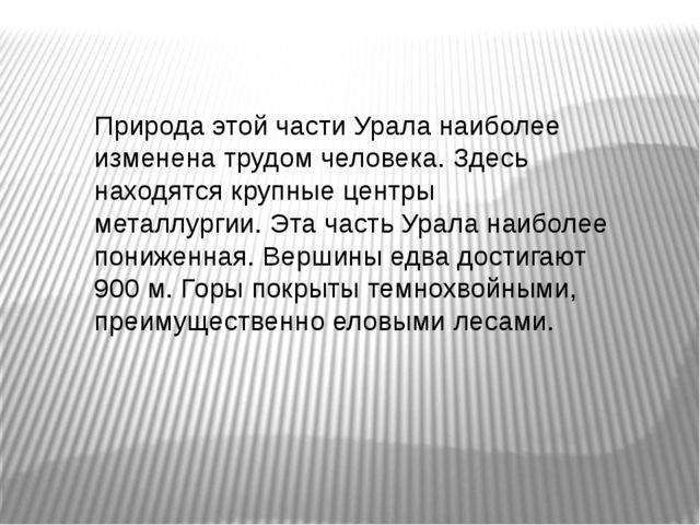 Природа этой части Урала наиболее изменена трудом человека. Здесь находятся к...