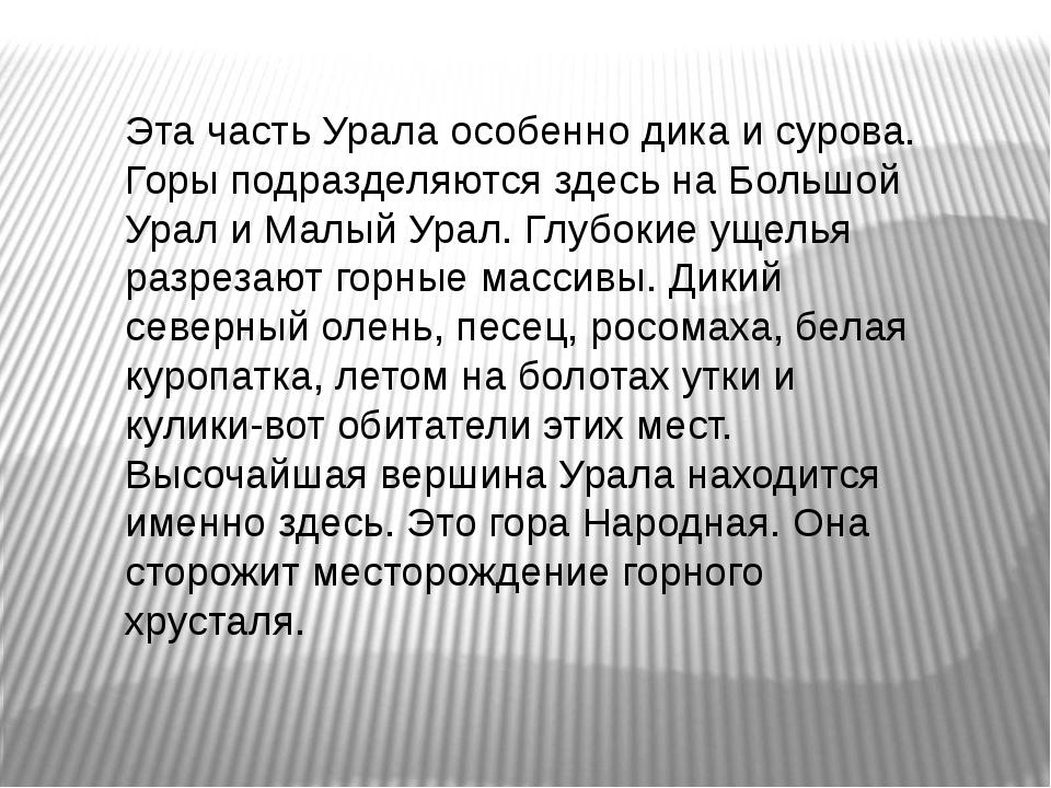 Эта часть Урала особенно дика и сурова. Горы подразделяются здесь на Большой...