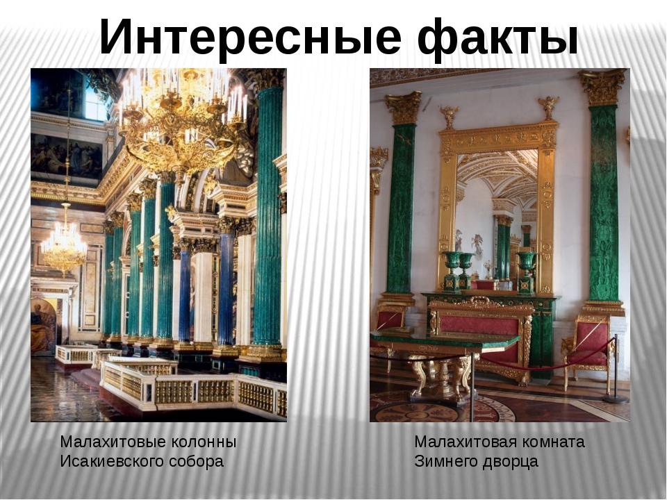 Интересные факты Малахитовые колонны Исакиевского собора Малахитовая комната...