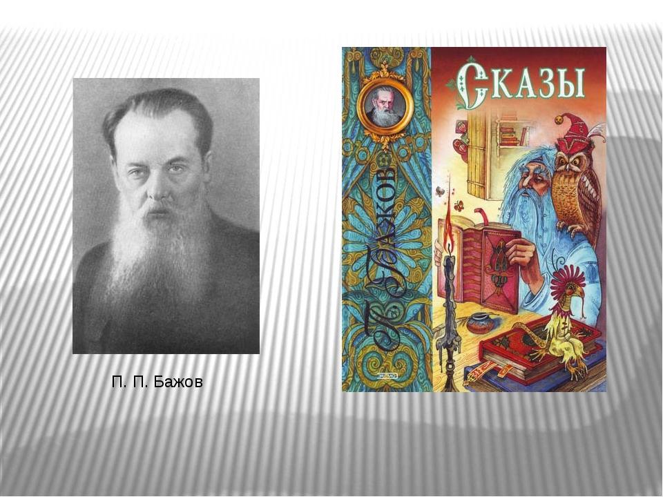П. П. Бажов