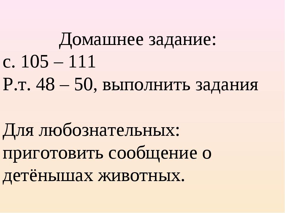 Домашнее задание: с. 105 – 111 Р.т. 48 – 50, выполнить задания  Для любознат...