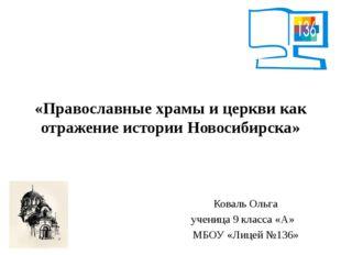 «Православные храмы и церкви как отражение истории Новосибирска» Коваль Ольг