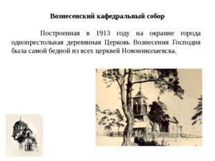 Вознесенский кафедральный собор Построенная в 1913 году на окраине города одн