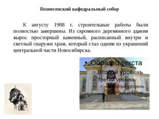 Вознесенский кафедральный собор К августу 1988 г. строительные работы были по
