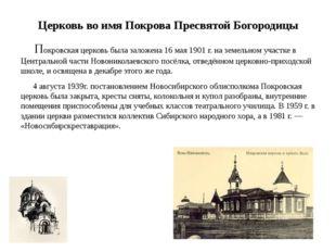 Церковь во имя Покрова Пресвятой Богородицы Покровская церковь была заложена