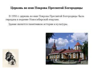 В 1993 г. церковь во имя Покрова Пресвятой Богородицы была передана в ведени