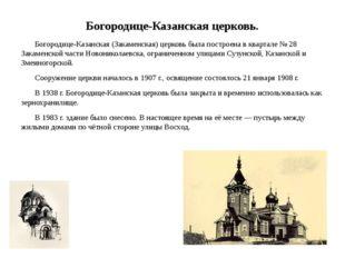 Богородице-Казанская церковь. Богородице-Казанская (Закаменская) церковь была