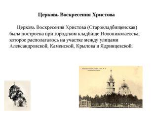 Церковь Воскресения Христова Церковь Воскресения Христова (Старокладбищенская
