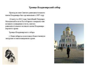 Троице-Владимирский собор Приход во имя Святого равноапостольного князя Влади