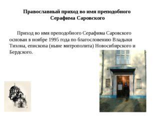 Православный приход во имя преподобного Серафима Саровского Приход во имя пре