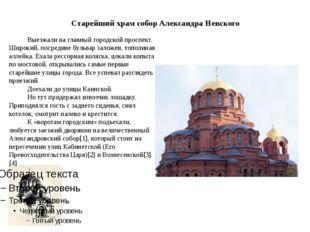 Старейший храм собор Александра Невского Выезжали на главный городской проспе