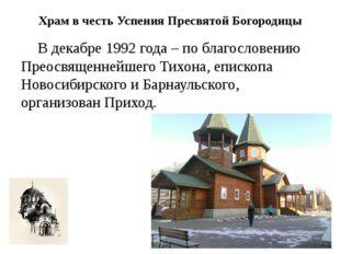 Храм в честь Успения Пресвятой Богородицы В декабре 1992 года – по благослове