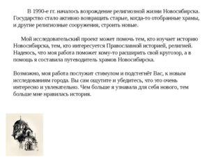 В 1990-е гг. началось возрождение религиозной жизни Новосибирска. Государств