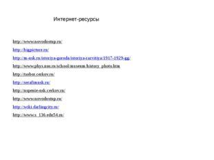 http://www.novodostup.ru/ http://bigpicture.ru/ http://m-nsk.ru/istoriya-goro
