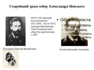 ПРУССАК Дмитрий Константинович (16.7.1859, - после 1913) гражданский инженер.