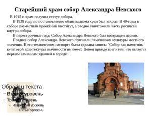 Старейший храм собор Александра Невского В 1915 г. храм получил статус собора