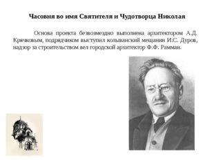 Основа проекта безвозмездно выполнена архитектором А.Д. Крячковым, подрядчик