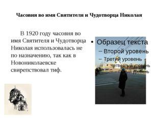 Часовня во имя Святителя и Чудотворца Николая В 1920 году часовня во имя Свят