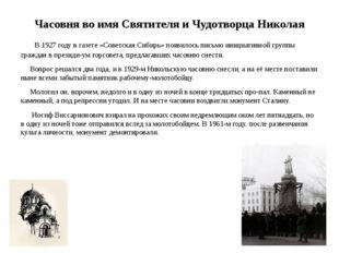 Часовня во имя Святителя и Чудотворца Николая В 1927 году в газете «Советская