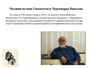 И только к 100-летию города в 1993 г. по проекту новосибирского архитектора