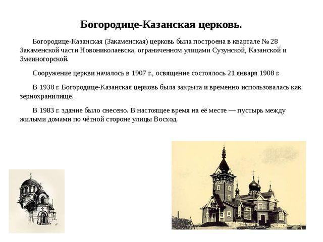 Богородице-Казанская церковь. Богородице-Казанская (Закаменская) церковь была...