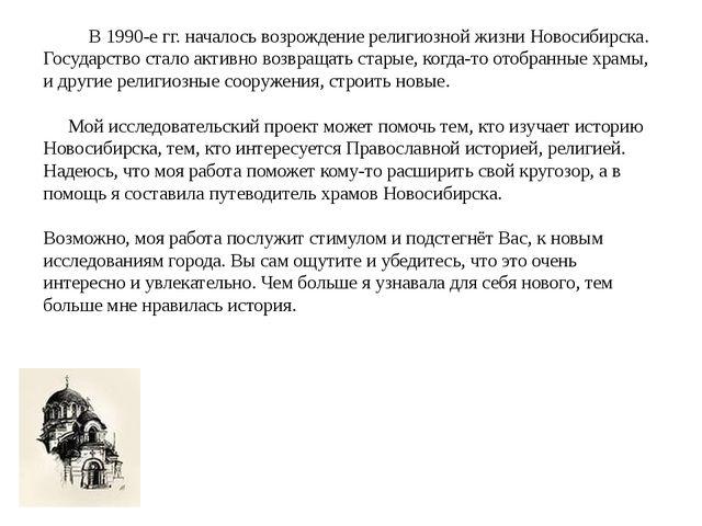 В 1990-е гг. началось возрождение религиозной жизни Новосибирска. Государств...