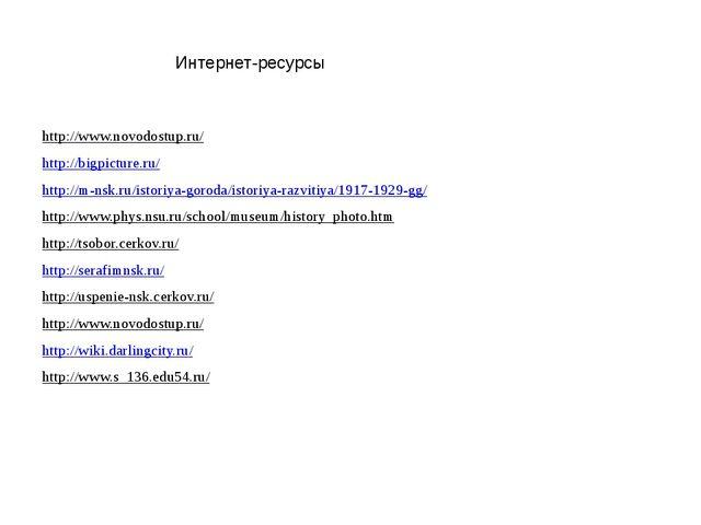 http://www.novodostup.ru/ http://bigpicture.ru/ http://m-nsk.ru/istoriya-goro...
