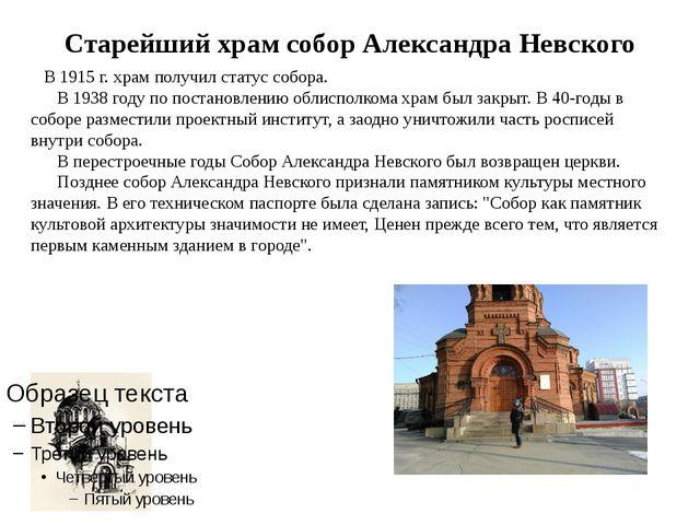 Старейший храм собор Александра Невского В 1915 г. храм получил статус собора...