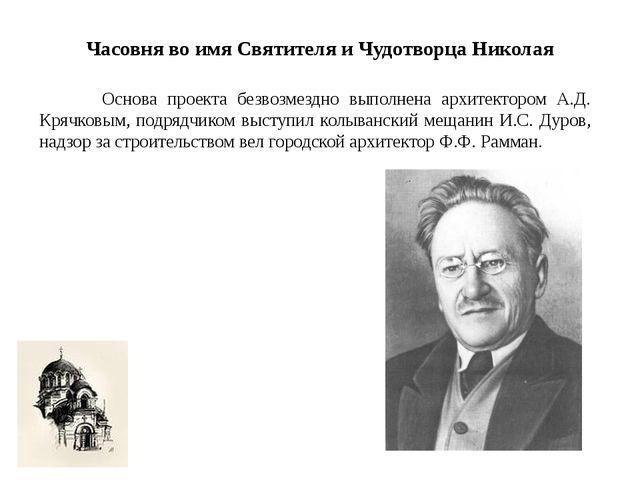 Основа проекта безвозмездно выполнена архитектором А.Д. Крячковым, подрядчик...