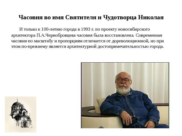 И только к 100-летию города в 1993 г. по проекту новосибирского архитектора...