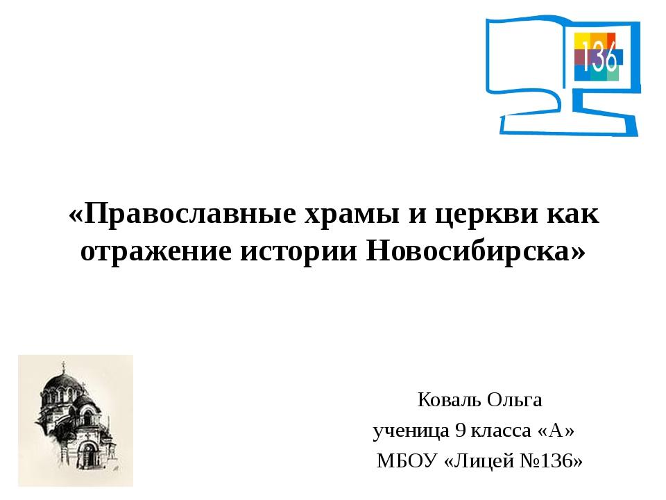 «Православные храмы и церкви как отражение истории Новосибирска» Коваль Ольг...