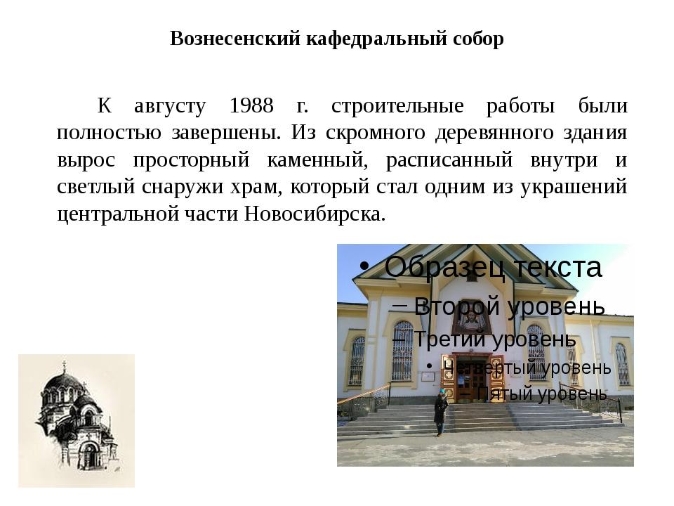 Вознесенский кафедральный собор К августу 1988 г. строительные работы были по...
