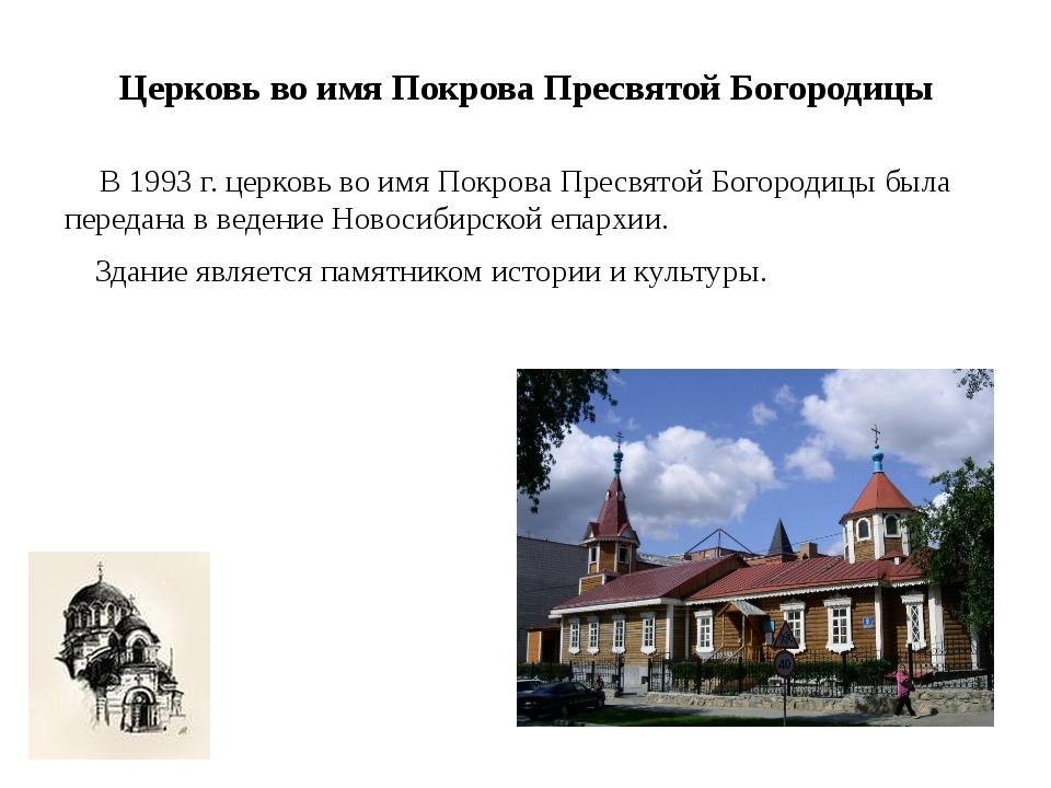 В 1993 г. церковь во имя Покрова Пресвятой Богородицы была передана в ведени...