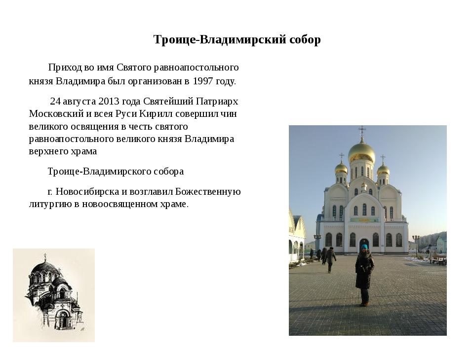 Троице-Владимирский собор Приход во имя Святого равноапостольного князя Влади...