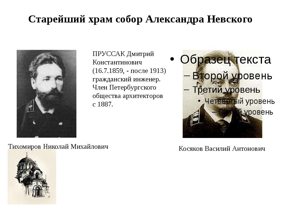 ПРУССАК Дмитрий Константинович (16.7.1859, - после 1913) гражданский инженер....
