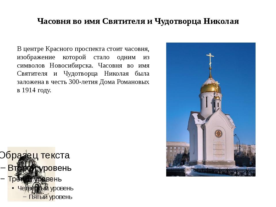 Часовня во имя Святителя и Чудотворца Николая В центре Красного проспекта сто...