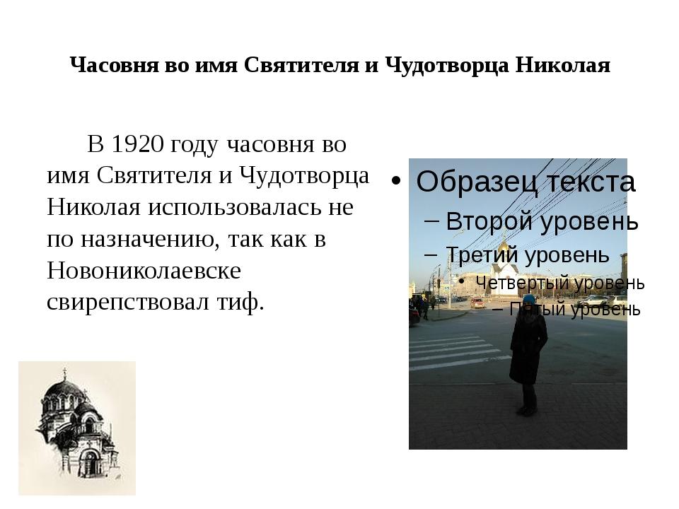 Часовня во имя Святителя и Чудотворца Николая В 1920 году часовня во имя Свят...