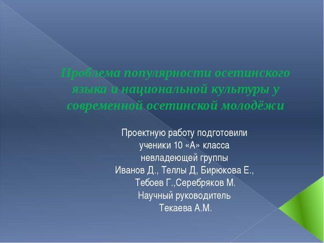Проблема популярности осетинского языка и национальной культуры у современной...