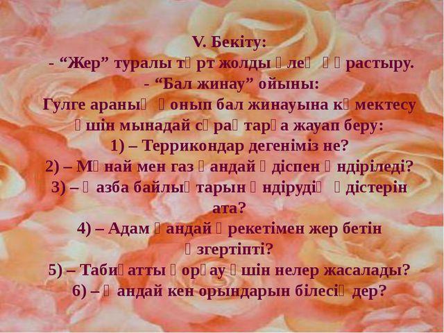 """V. Бекіту: - """"Жер"""" туралы төрт жолды өлең құрастыру. - """"Бал жинау"""" ойыны: Гул..."""