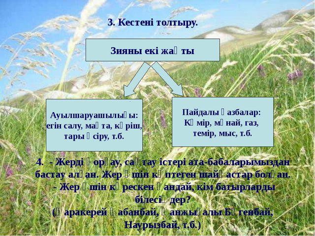 3. Кестені толтыру. Зияны екі жақты Ауылшаруашылығы: егін салу, мақта, күріш,...
